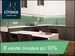 Апартаменты комфорт-класса Citimix C отделкой от 3,32 млн